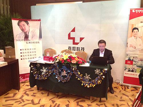 青岛大学医学院附属医院信息管理部主任徐浩介绍了青